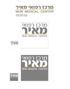 לוגו חדש למרכז רפואי מאיר