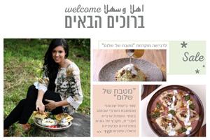מטבח של שלום