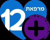 מרפאת 12+