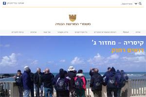 צילום מסך אתר המשמרים